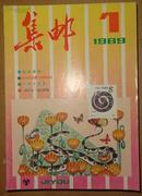 集邮【1989年第1---8、10、11期】