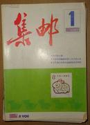 集邮【1987年第1、2、4、5、8、12期全年】