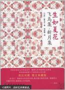 正版图书 生如夏花:飞鸟集·新月集:英汉对照 图文典藏版 (请放心选购!)