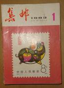 集邮【1983年第1---12期全年】
