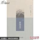 陈先达哲学随笔丛书:静园夜语