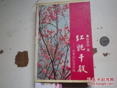 著者签名:张承宗《红艳千般--往事回忆及其它 》32K