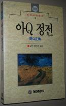 ☆韩文原版书 阿Q正传 狂人日记  外48篇