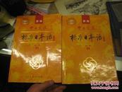 新版中日交流--标准日本语(16开本 初级上下册)1【CD两张】