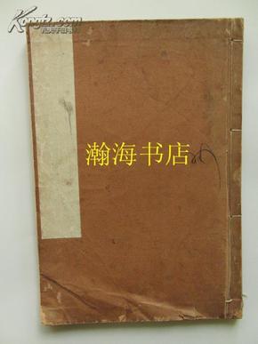 线装孤本 日俄战争从军绘画集/日英双语/收录300余张至今未曾公开过的写真绘画