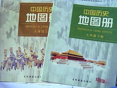 中国历史地图册 七年级