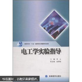 电工学垹�`:)�h�_电工学实验指导