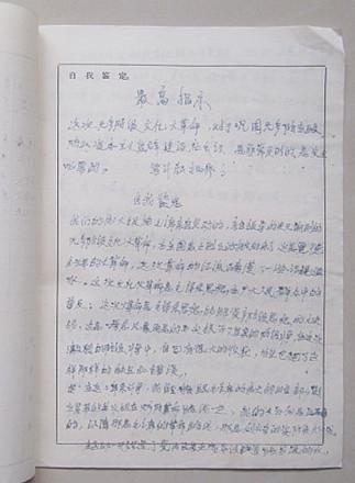1968年冠县二中肖书礼初中毕业生登记表初中英语教育图片