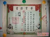 1952年【辽东省】抚顺市 高中靓男 毕业证【纸质极佳】 精印堪称精品 祥看描述