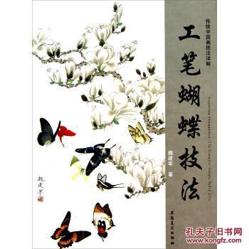 传统中国画技法详解 工笔蝴蝶技法