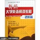 新编大学英语阅读教程:进阶篇