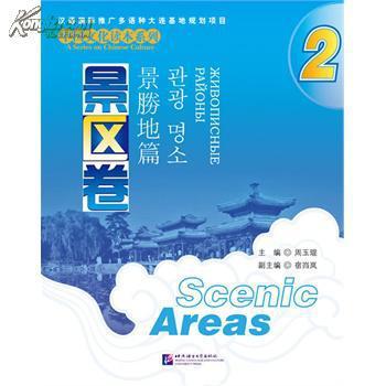 【图】正版:中国文化读本系列:2:scenic图片