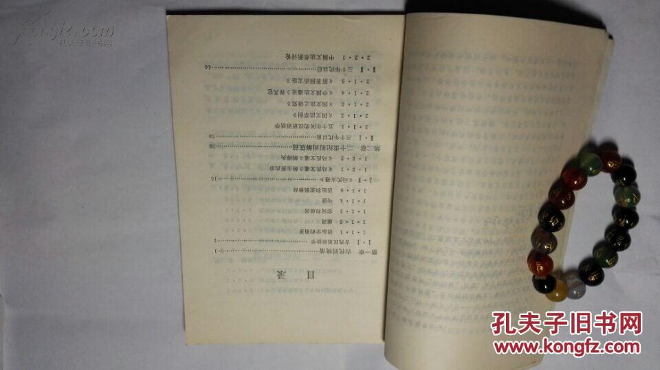 【图】汉语语法学简史