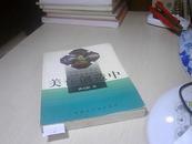 美在创造中》中国当代美学流派名家论丛 1版1印