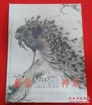 二义草堂藏近代中国书画