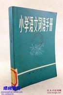 小学语文词语手册