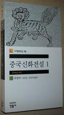 ☆韩文原版书 中国神话传说 1 종이책 중국신화전설 1(16)