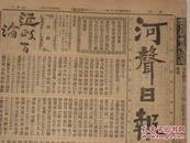 珍稀民国早期河南报纸 民国3年2月10日《河声日报》2开巨幅两张8版全