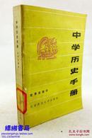 中学历史手册.世界史部分