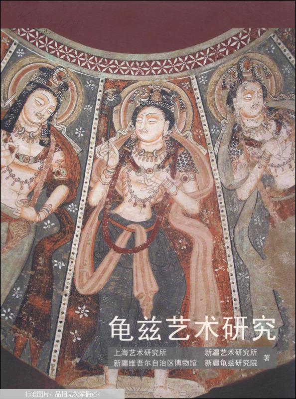 龟兹艺术研究 中国古代民族艺术研究系列
