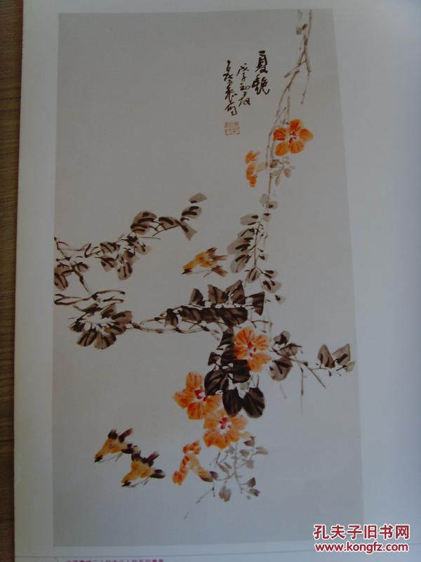 杨象宪:《杨象宪画集》(中国画坛三十位杰出人物)图片