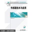 中等职业学校电类规划教材·电子技术应用专业系列:传感器技术与应用