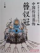 中国传统首饰(簪钗冠)(精)/中国艺术品典藏系列丛书