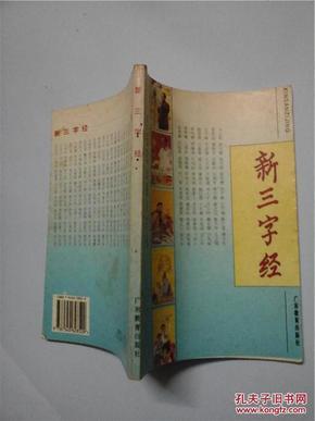 新三字经_简介_作者:广东教育出版社_广东教育