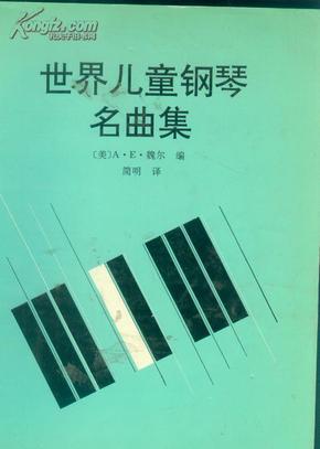 世界儿童钢琴名曲集 qz540