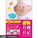 金牌月嫂日记:孕期护理与健康食谱