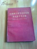 以林副主席为光荣榜样永远忠于毛主席(林副主席光辉战斗历程)内有3张毛林合影像