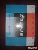 中国古代名碑名帖 何绍基作品集