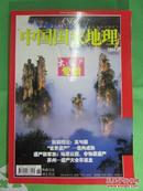 《中国国家地理》 2004年第6期(总第524期)大遗产专辑