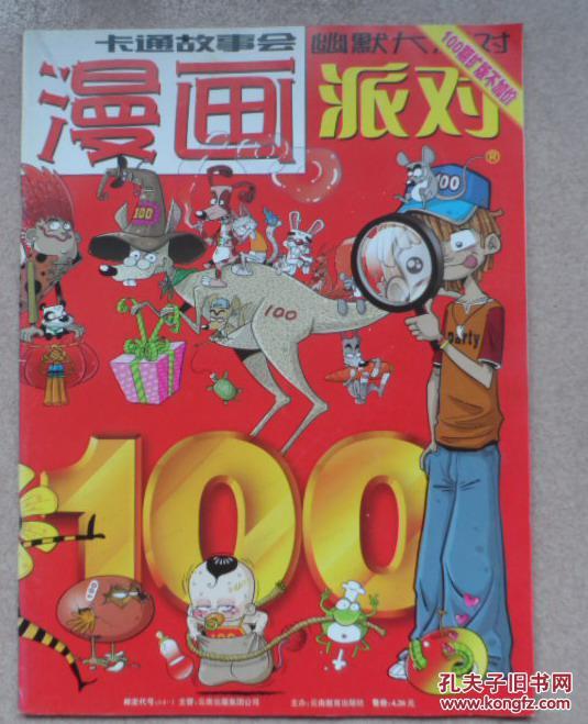 【图】刺猬派对。2008/4,总第100期_漫画:10.漫画价格图图片