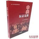 广州中共党史研究丛书:中共东京支部(1935-1938)/中共广州市委