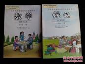 语文 五年级 下册 数学 五年级 下册  2本同售【库存书】