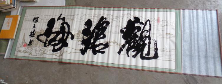 【图】字画-《植绒书法》(观沧海)陈天然 书法_价格:.图片