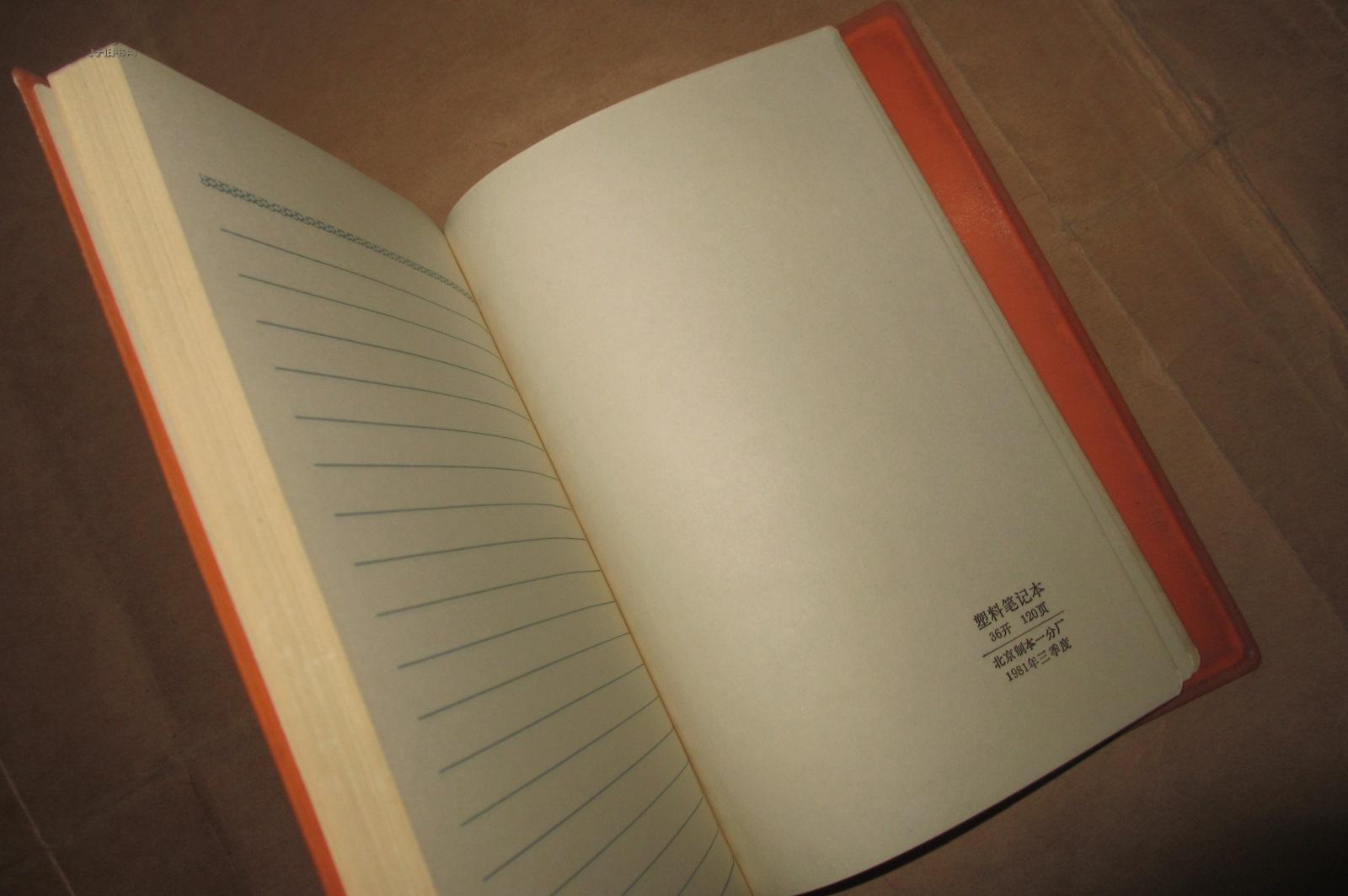 笔记本扉页图片分享下载图片