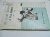 人体解剖教材【全一册】