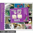 小笨熊典藏·大眼睛小科学:飞行动物面面观