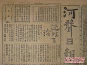 珍稀民国早期河南报纸 民国3年正月22日《河声日报》2开巨幅两张8版全