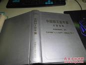 中国轻工业年鉴(1990)