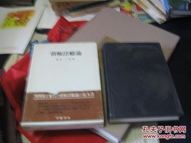 日文原版 见书影  债权法总论  有作者签名