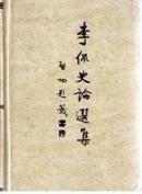 《李侃史论选集》(全一册)大32开.精装.中华书局.定价:¥43.00元