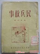 民兵故事【1951年初版】