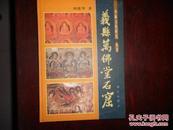 义县万佛堂石窟(保正版)16开精装本,现货