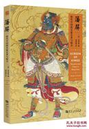 藩屏 —— 明代中国的皇家艺术与权力