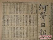 珍稀民国早期河南报纸 民国3年正月20日《河声日报》2开巨幅两张8版全