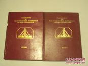 深基础工程国际会议论文集   (英文版,1、2册,见图)                 (大16开精装本)    《29》