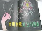 实用刺绣针法与图案-【全一册】8开